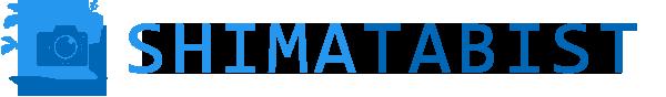 シマタビスト ロゴ