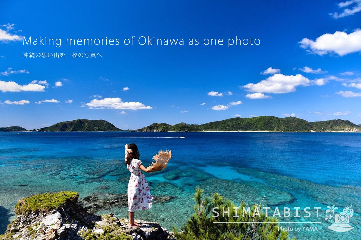 沖縄フォト